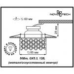Встраиваемый светильник Novotech Pearl 369891