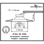 Встраиваемый светильник Novotech Farfor 370211