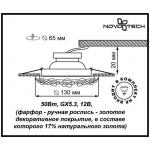 Встраиваемый светильник Novotech Farfor 369871