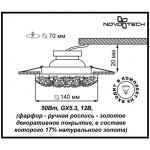 Встраиваемый светильник Novotech Farfor 128 370043