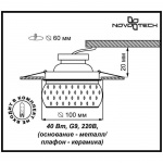 Встраиваемый светильник Novotech Farfor 370212